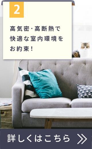 高気密・高断熱で快適な室内環境をお約束!
