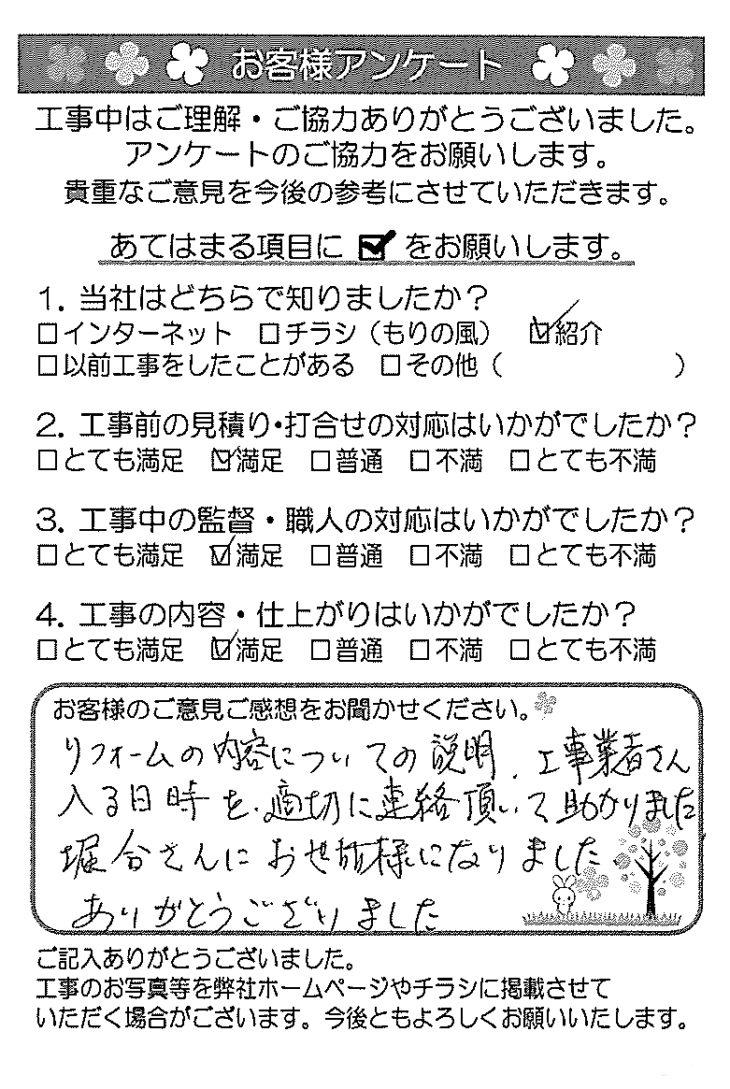 東京都八王子市 M様