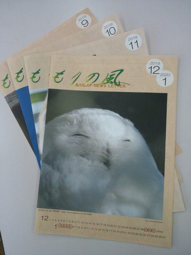 『もりの風』今年も配布します!!